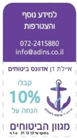 http://www.adins.co.il/contact